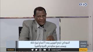 السوداني: تجمع المهنيين يجمد 5 أجسامٍ كبيرةٍ داخله ويسحب جميع ممثليه في (الحرية والتغيير)