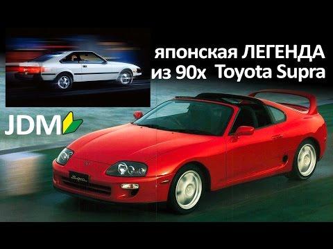 ЛЕГЕНДАРНАЯ Тойота Супра