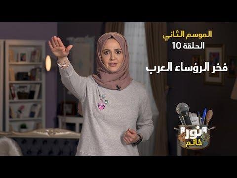 فخر الرؤساء العرب   الموسم الثاني - الحلقة العاشرة   نور خانم