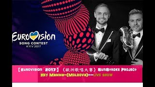 【Eurovision  2017】《歐洲歌唱大賽》SunStroke Project-Hey Mamma(Moldova)--live show