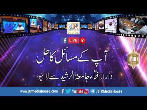 [ 20 Feb ,2018 ] Aap k Masail Ka Hal @ Jamia Tur Rasheed Karachi ( Q&A ) JTR Media House