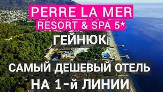 Perre La Mer 5 обзор отеля пляж номер территория Отдых в Турции Пере ла мер 5 Гейнюк