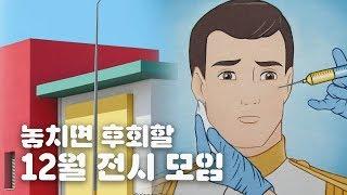 12월 널 위한 문화예술이 추천하는 전시 모임 ? / …