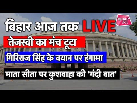 LIVE । Bihar Aaj Tak । Live Bulletin    Bihar Tak