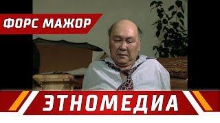 ФОРС МАЖОР | Кыска Метраждуу Кино - 2008