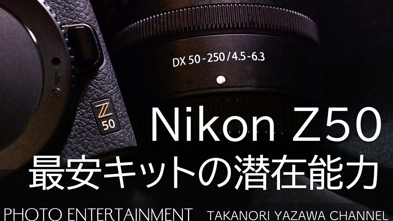 #383【機材紹介】Nikon Z50 最安キットのポテンシャル