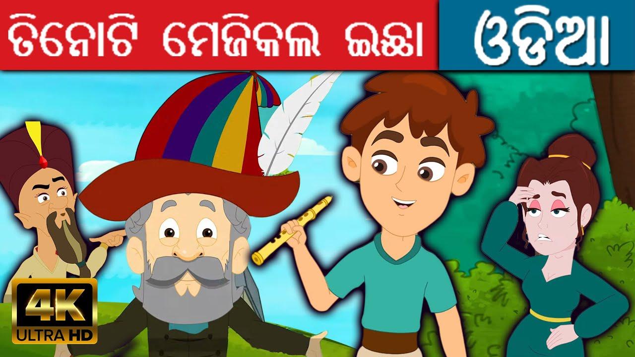 ତିନୋଟି  ମେଜିକଲ  ଇଛା - Odia Gapa   Odia Cartoon   Odia Story   Aaima Kahani   Odia Fairy Tales