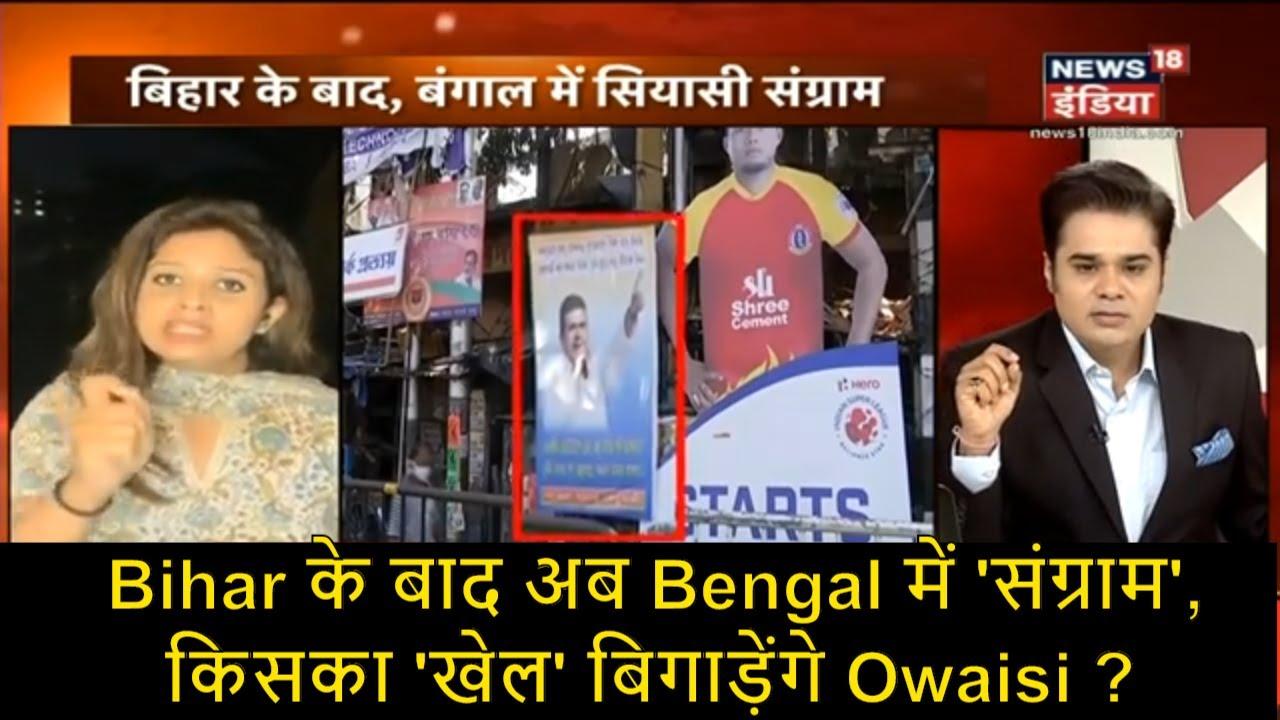Bihar के बाद अब Bengal में 'संग्राम', किसका 'खेल' बिगाड़ेंगे Owaisi ? Aar Paar