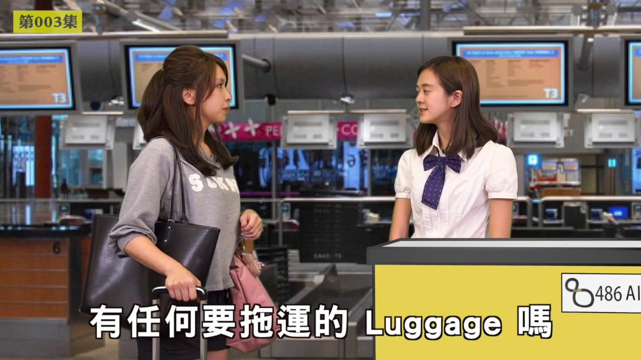 486觀光英語教室 Ep.03・行李篇 - YouTube