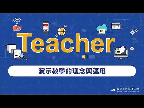 【Teacher+ 】演示教學的理念與運用    周祥順 教授