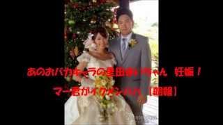めでたい!おバカキャラの里田まいちゃんが妊娠5か月! マー君がイクメ...