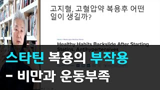 스타틴 복용의 부작용 - 비만과 운동부족