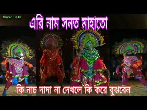 Sanat Mahato Chhau Nach!! Purulia Chhau...