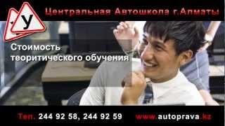 автошкола,курсы вождения(Уважаемые жители и гости нашего города! ТОО