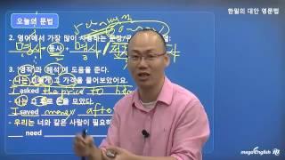 [영어문법인강] 한일의 대안 영문법