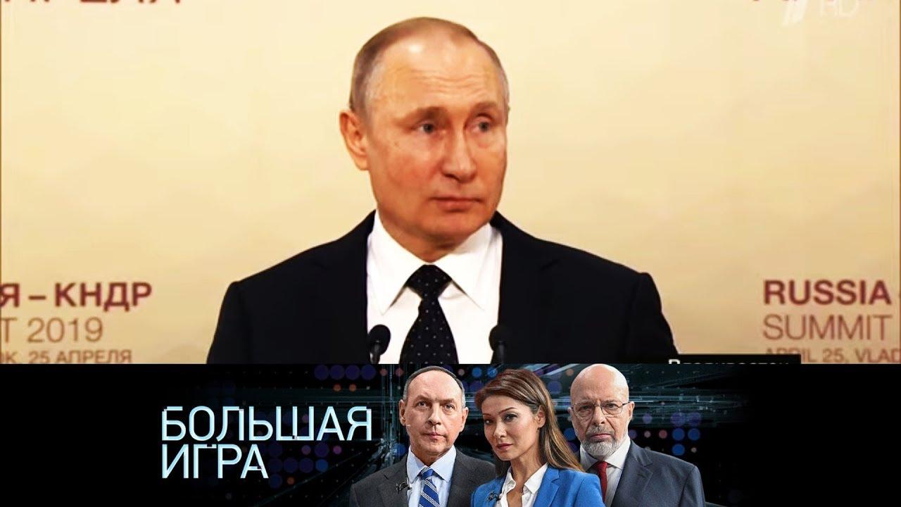 Большая игра. Ким на Русском, а Донбасс получает паспорта. Выпуск от 25.04.2019