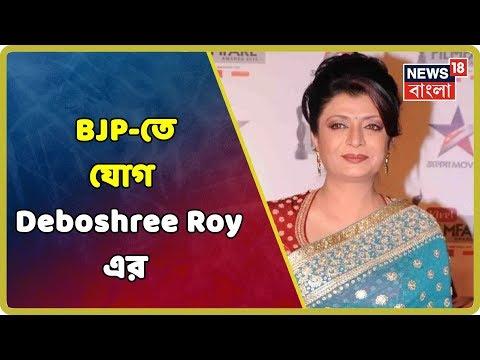 আবারও চমক! BJP-তে যোগ রায়দিঘির TMC বিধায়ক Deboshree Roy-এর