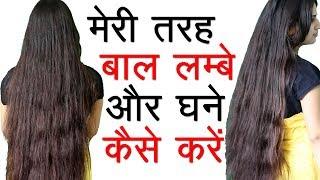बाल घने और लम्बे कैसे करें | How to Grow Long Hair Fast | Get Thicker Hair Growth