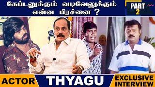 டி.ராஜேந்தரின்  காதலி பெயர்..? - Actor Thyagu Exclusive Interview | Vadivelu | Captain | Kalaignar
