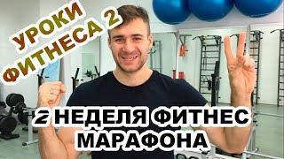 Фитнес дома. Комплекс упражнений для женщин и мужчин. Фитнес марафон Алексея Динулова! Часть 2