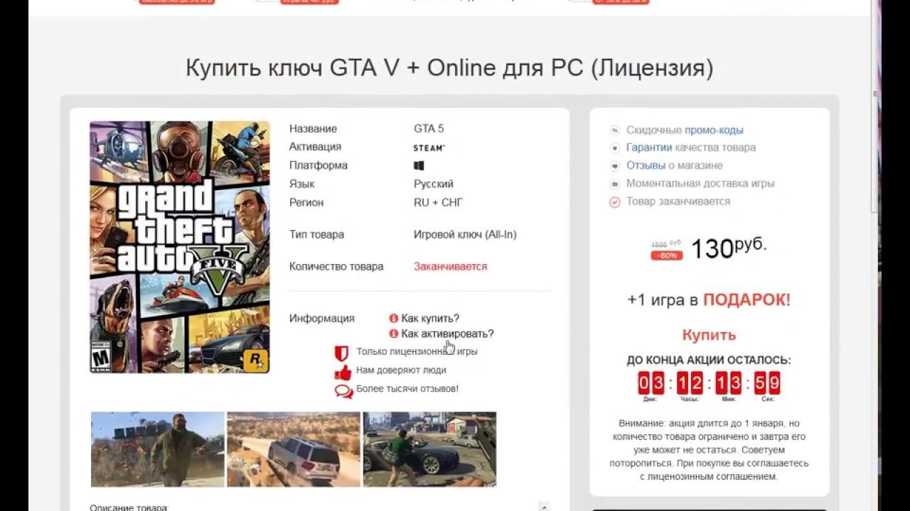 Интернет магазин лицензионных steam ключей и других компьютерных игр. Gta v за 130 рублей!. Супер новинка, по низкой цене!. Купить. 130руб.