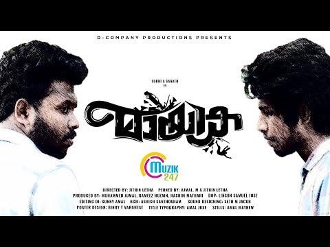 Mayika | Malayalam Short Film | Jithin Letha | Official