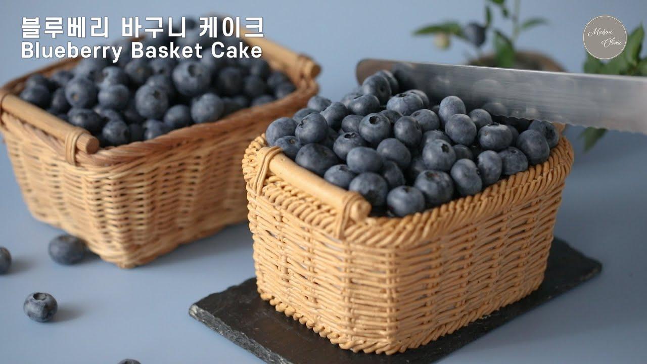 블루베리 바구니 케이크 [ Blueberry basket Cake ]