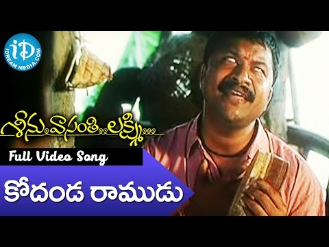 Seenu Vasanthi Lakshmi Movie - Kodanda Ramudu Video Song || RP Patnaik || Priya