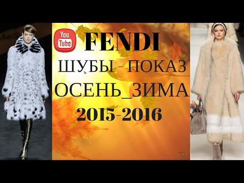 FENDI  шубы-показ  Осень-Зима  2015-2016
