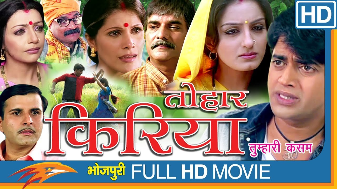 Tohaar Kiriya Bhojpuri Full Movie || Mona Thiba, Krunal Singh || Eagle Bhojpuri Movies