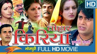 Tohaar Kiriya Bhojpuri Full Movie || Mona Thiba...