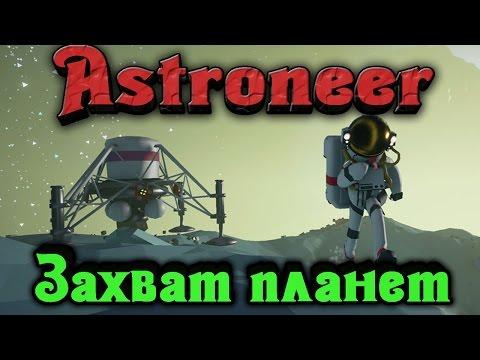 Download Astroneer - Захваченная планета Pictures