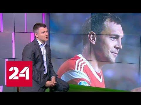 Футбол России. Сборная - Россия 24