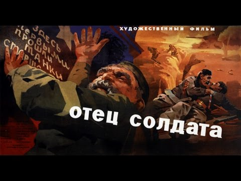 WINE - From the Soviet movie - Father of a Soldier - World War 2 - ENGLISH SUBTITLES