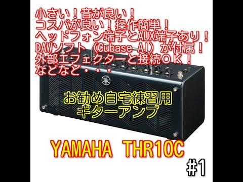 Yamaha thr10c part4 doovi for Yamaha thr5a v2