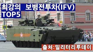 최강의 보병전투차량(IFV) TOP 5