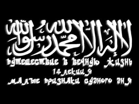 Саид Абу Саад АбдуЛлах Ибн Мубаракиз YouTube · Длительность: 32 мин13 с