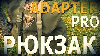 adapter Pro - РЮКЗАК  Лайфхаки, Советы, Обзоры снаряжения