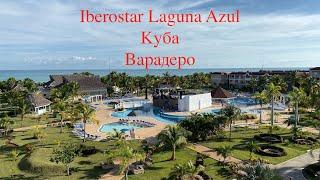 """Обзор отеля """"Iberostar Laguna Azul"""" Куба Варадеро"""