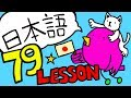 Learn Japanese With NEKO-SAN: One Minute Mini Japanese Lesson 79