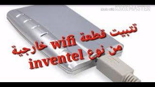 تثبيت قطعة wifi خارجية من نوع inventel على الحاسوب