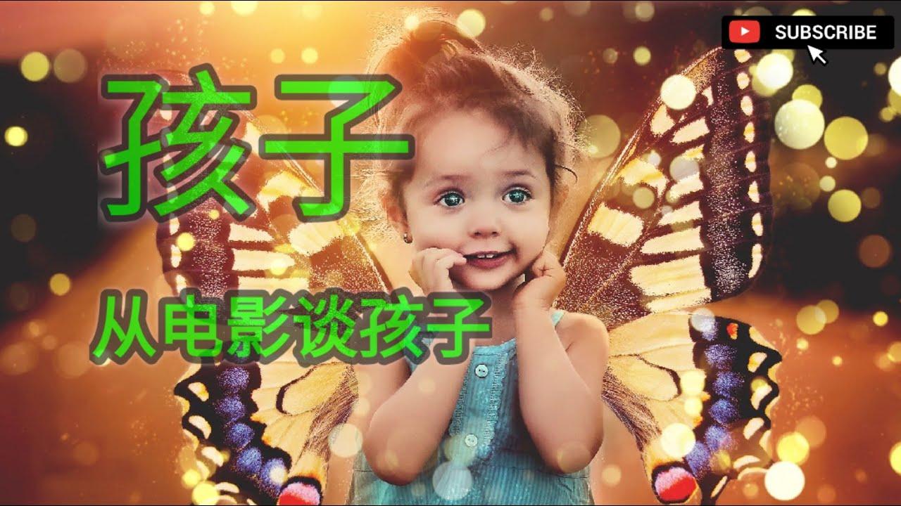 孩子, 从电影谈孩子 【小轩盘点】第9期 (2020/05)
