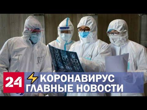 Коронавирус. Ситуация в России и мире. Последние данные об эпидемии на 10 апреля