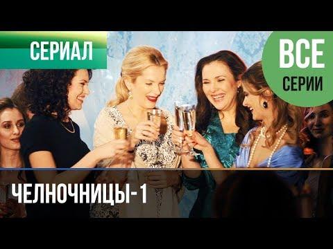 ▶️ Челночницы 1 сезон - Все серии - Мелодрама | Фильмы и сериалы - Русские мелодрамы