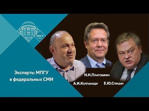 Е.Ю.Спицын, А.И.Колпакиди и