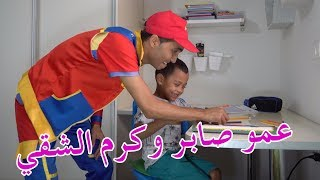 عمو صابر وكرم الشقي - Amo saber and bully karam