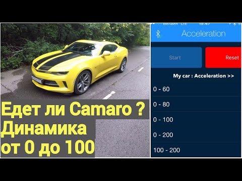 Chevrolet Camaro динамика разгона от 0 до 100 км ч