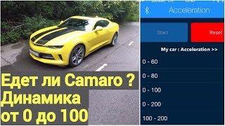 Chevrolet Camaro - динамика разгона от 0 до 100 км/ч