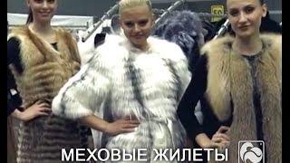Меховые жилеты - Новоторжская ярмарка «За шубой!»(, 2014-06-04T07:57:10.000Z)