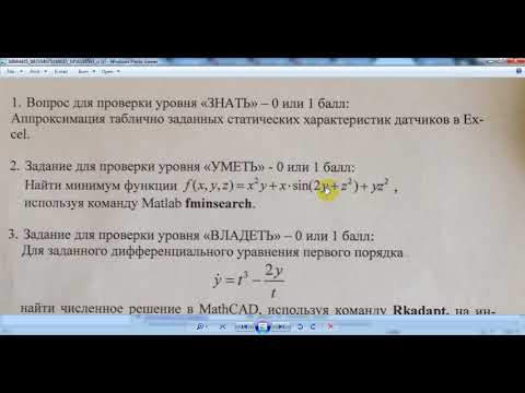 using fminsearch in matlab ,with simple example - YouTube